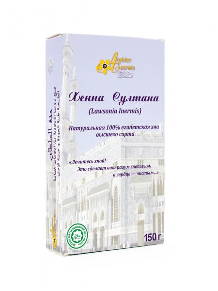 ХЕННА СУЛТАНА  (питьевая хна) Натуральная 100% египетская хна высшего сорта  150 г