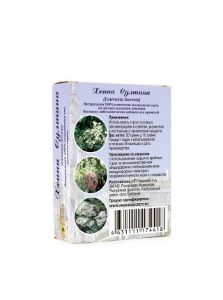 ХЕННА СУЛТАНА (питьевая хна) Натуральная 100% египетская хна высшего сорта  50 г