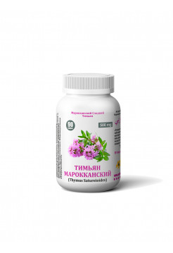 Капсулы ТИМЬЯН МАРОККАНСКИЙ 90 шт/б