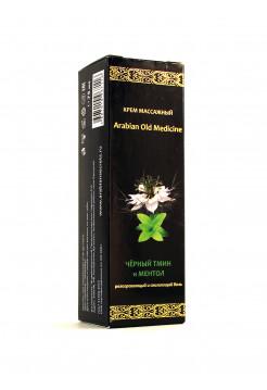 Крем массажный  Arabian Old Medicine  ЧЁРНЫЙ ТМИН и МЕНТОЛ