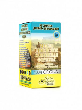 МАСЛО ЙЕМЕНСКОЕ УСИЛЕННАЯ ФОРМУЛА (Yemeni Oleum – Consectetur Formula) 60 мл