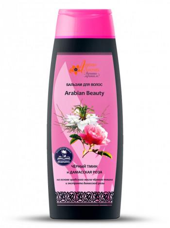 Бальзам для волос Arabian Beauty ЧЁРНЫЙ ТМИН и ДАМАССКАЯ РОЗА