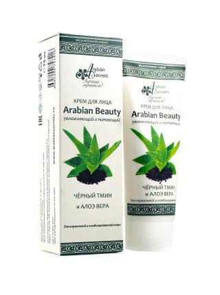 Крем для лица  Arabian Beauty  ЧЁРНЫЙ ТМИН и АЛОЭ ВЕРА