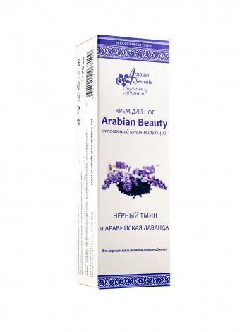 Крем для ног Arabian Beauty Чёрный тмин и Аравийская лаванда