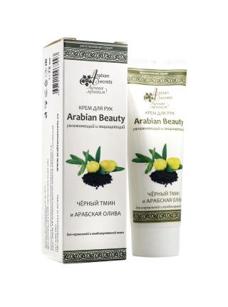 Крем для рук Arabian Beauty ЧЁРНЫЙ ТМИН и АРАБСКАЯ ОЛИВА