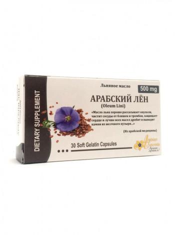 Капсулы АРАБСКИЙ ЛЁН