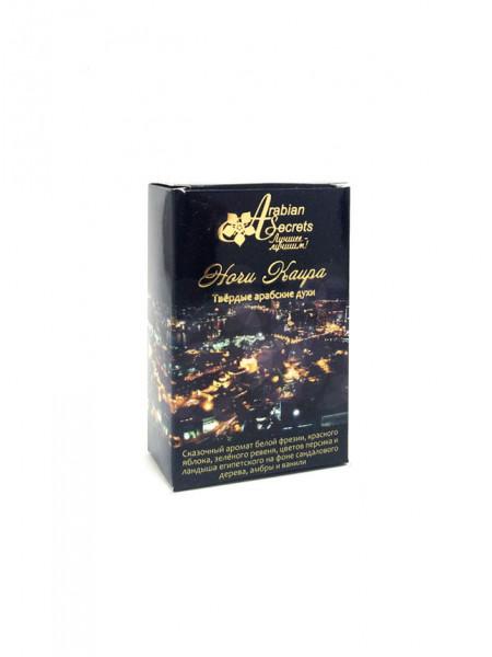 Твёрдые арабские духи Ночи Каира