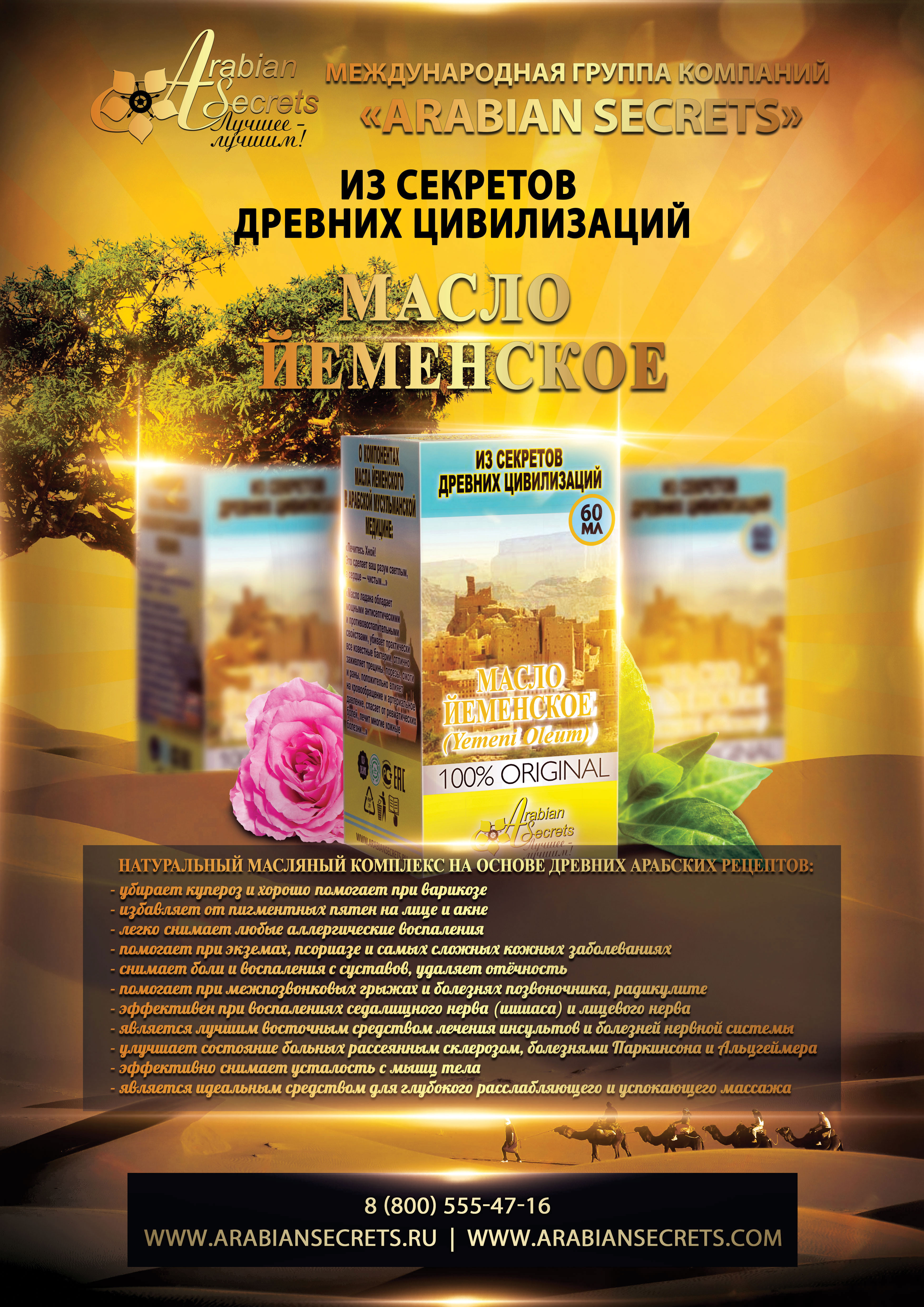 Баннер МАСЛО ЙЕМЕНСКОЕ