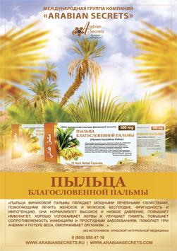 Баннер Капсулы Пыльца Благословенной Пальмы