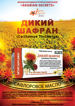 Баннер Капсулы Дикий Шафран