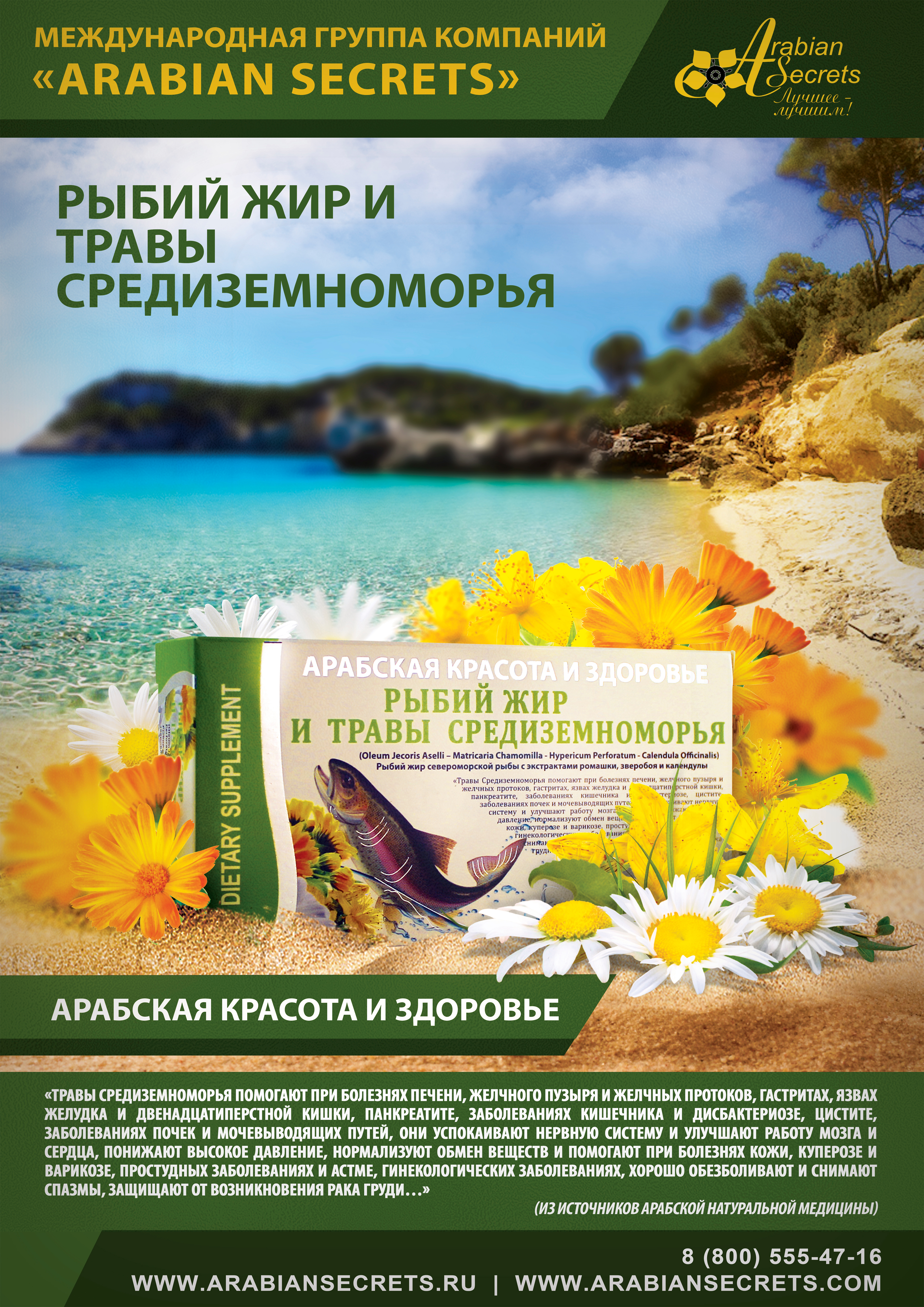 Баннер Капсулы Рыбий Жир и Травы Средиземноморья