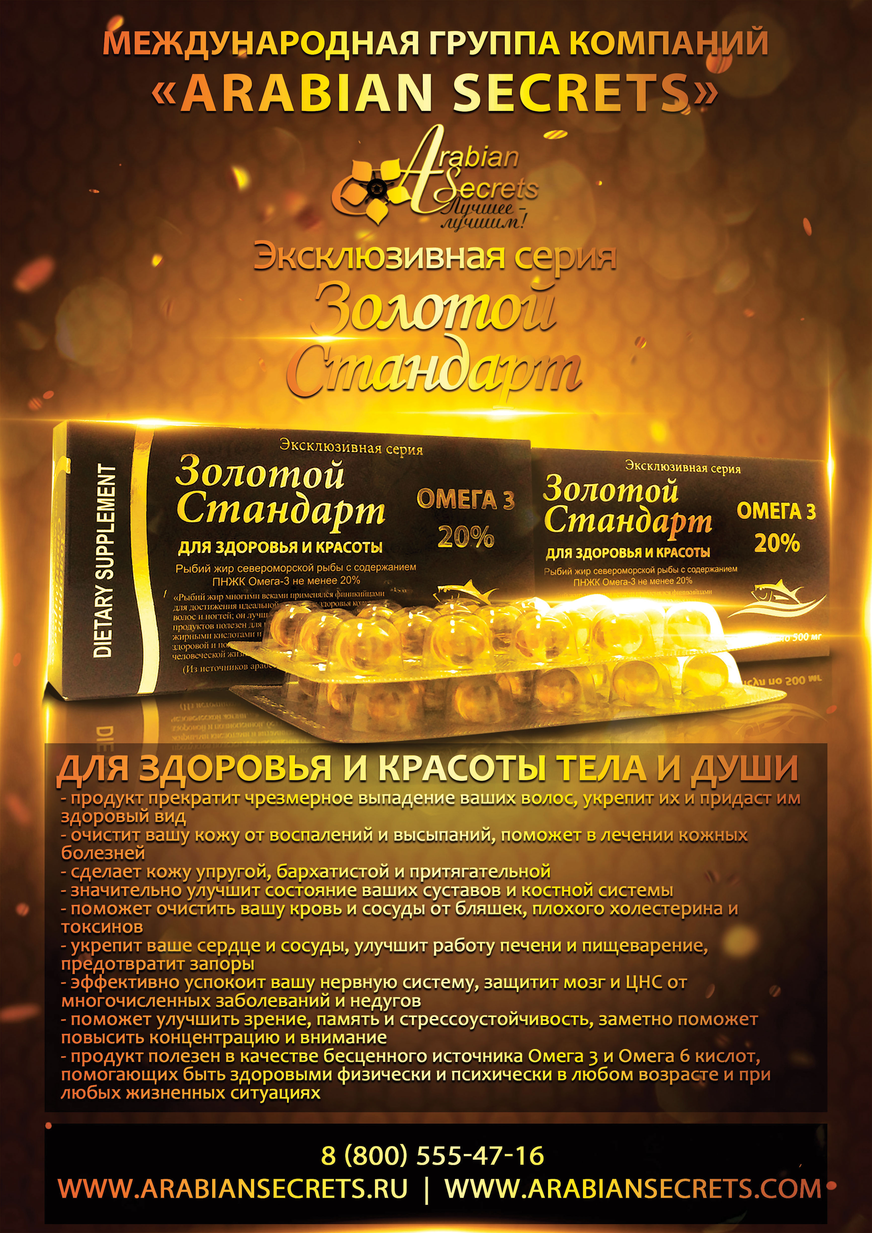 Баннер Капсулы ЗОЛОТОЙ СТАНДАРТ